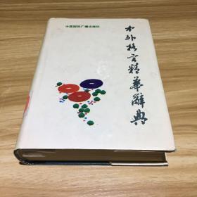 中外格言精华辞典