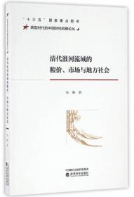 清代淮河流域的粮价、市场与地方社会
