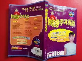 钟琬婷学习英语