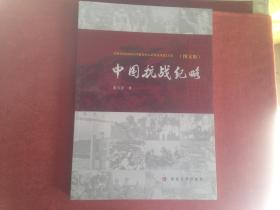 中国抗战纪略(图文版)