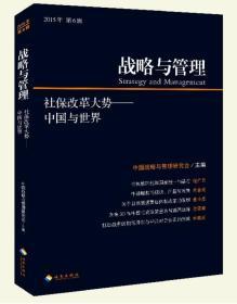 战略与管理    社保改革大势-中国与世界