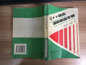 C++语言简明速查手册