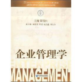 企业管理学/21世纪高等院校创新型人才培养系列规划教材