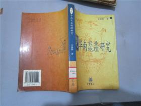 明代华南农业地理研究