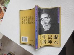 虚云法师年谱 私藏