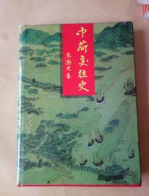 中荷交往史:1601-1989