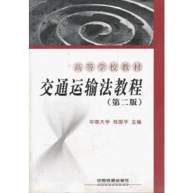 (教材)交通運輸法教程(第二版)(高等學校教材)