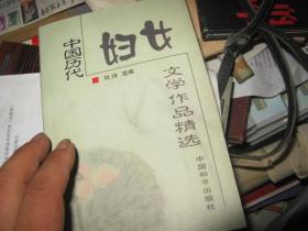 中国历代妇女文学作品精选