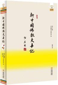 新中国佛教大事记