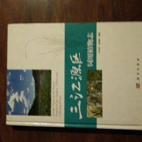 三江源区饲用植物志