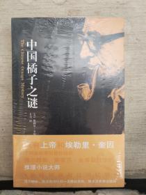 中国橘子之谜(全新未拆封)