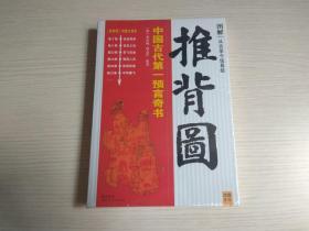 图解推背图(中国古代第一预言奇书)全新未开封