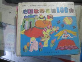 彩图世界名著100集(蓝星篇)精装本、