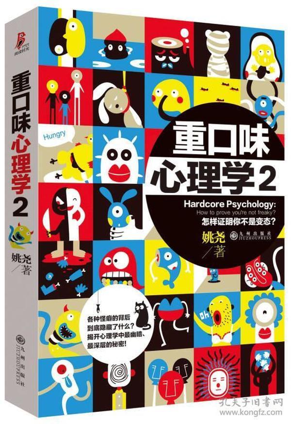重口味心理学 2