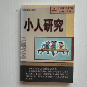 """《小人研究》(中国第一部深入分析研究""""小人""""的专著、大32开304页)"""
