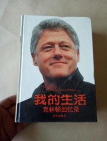 我的生活:克林顿回忆录  正版有货