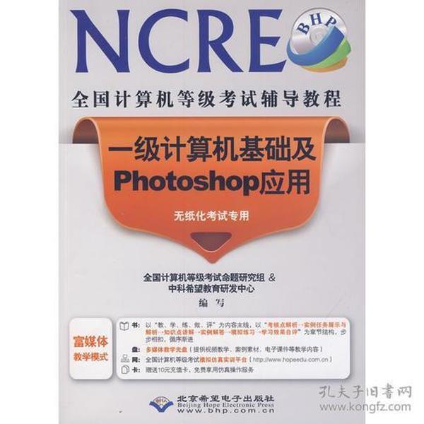 9787830021436一级计算机基础及Photoshop应用-全国计算机等级考试辅导教程-(配1张DVD光盘)