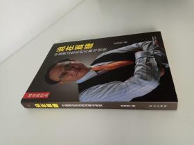 迫在眉睫:中国周边危机的内幕与突变