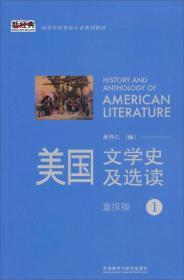 新经典高等学校英语专业系列教材:美国文学史及选读(1)