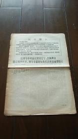文革宣传单 总理等中央首长接见辽宁、吉林两省群众组织代表、地方干部和军队代表时的重要指示