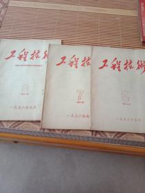 工程技术1956年第6期,第7期,第8期,3本合售