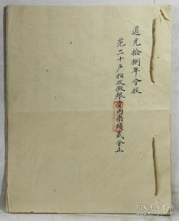 清朝道光十八年分收一册(共11页)
