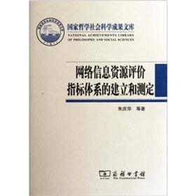 9787100088886网络信息资源评价指标体系的建立和测定