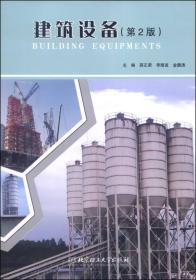 9787564086862建筑设备(第2版)