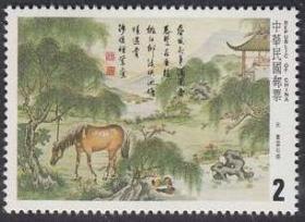 台湾专204元曲 中国古典诗词书法绘画作品 生肖马名画邮票1枚 3元新票【无胶】集邮收藏品