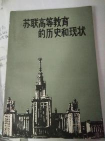 苏联高等教育的历史和现状