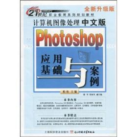 计算机图像处理:中文版Photoshop应用基础与案例