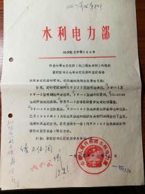 傅作义亲笔签批文件18