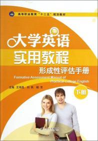 """大学英语实用教程形成性评估手册(下册)/高等职业教育""""十二五""""规划教材"""