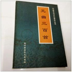 A127388 元曲三百首--中国古代文化普及丛书(一版一印)