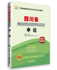 华图·2015四川省公务员录用考试专用教材:申论(最新版)
