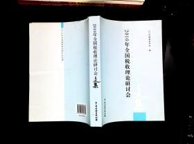 2010年全国税收理论研讨会文集
