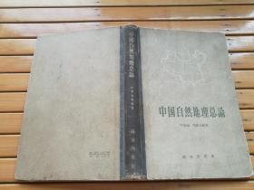 中国自然地理总论(大32开 精装)