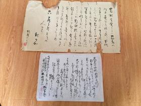 清代日本古文书两幅