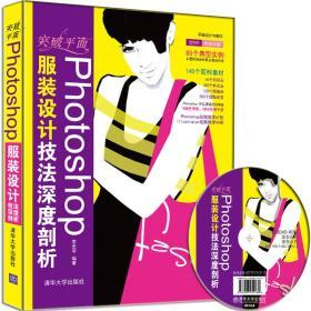 突破平面Photoshop服装设计技法剖析/平面设计与制作