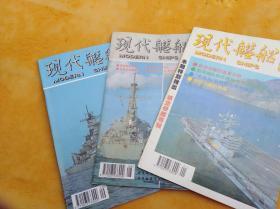 现代舰船     (1995年第1/8/9期,3本合售,16开)  《011》