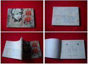 《硝烟》下册。安徽1982.7一版一印8品,1072号,连环画