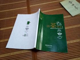 湘茶神韵—湖南省茶叶学会成立50周年纪念