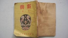 1948年上海中央书店再版印行《戏曲》(第二集)精装一册