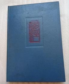 精装 易经   1989年7月1版1印   3500册