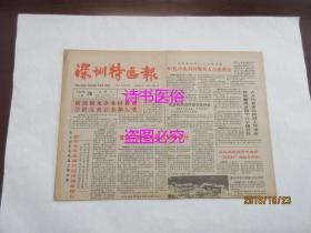 老报纸:深圳特区报 1987年3月28日 第1290期——上海崛起一批企业集团、她在不断探求:记女高音歌唱演员黄丽华
