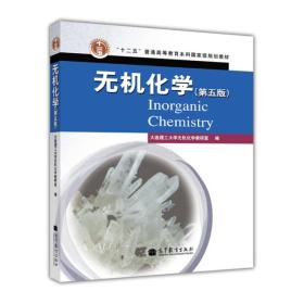 """Tenth Five-Year Plan"" National Planning Textbook for General Higher Education: Inorganic Chemistry (5th Edition)"