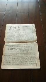 《造反报》第24期 吉林财贸学院革命造反派红卫兵 出版