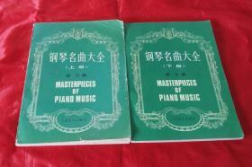 《钢琴名曲大全》(上下册)