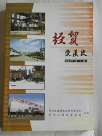 《经贸发展史》山西省忻州市忻府区文史资料第22辑(2010年)