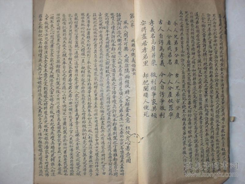 清代行楷精抄今古奇观前后出师表一厚册28*16*2厘米